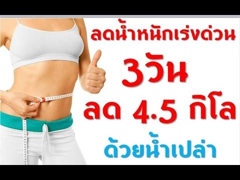 สูตรลดน้ำหนักเร่งด่วน  3 วัน  ลดได้ 4.5 กิโลกรัม ด้วยน้ำเปล่า ลดความอ้วน