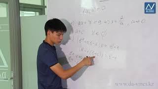 8 класс, 39 урок, Задачи с параметрами