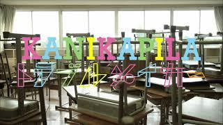 KANIKAPILA  Troublemaker『-Short Ver.-』Naruto ED 35 Music Video