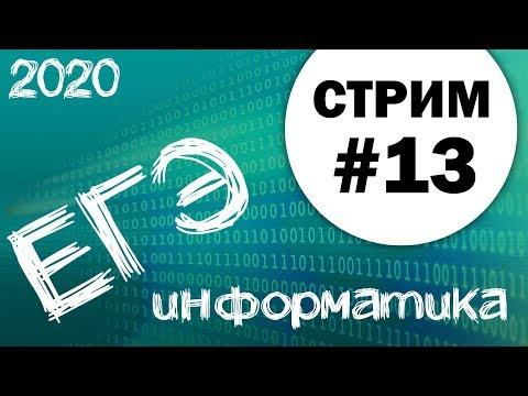 Cтрим #13. ЕГЭ по информатике 2020, 11 класс. Ваши задания