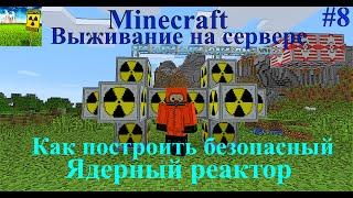 Minecraft Безопасный ядерный реактор indusrial 2 (Как построить ядерный реактор IC2)(Minecraft Безопасный ядерный реактор indusrial 2 (Как построить ядерный реактор IC2) ). Как сделать безопасную схему,..., 2016-03-28T13:55:40.000Z)