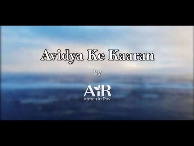 Avidya Ke Karan | Spiritual Bhajan by AiR | AiR Bhajan |