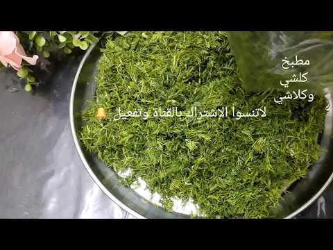 تفريزات ياخضاره ياخضاره/#147مطبخ كلشي وكلاشي