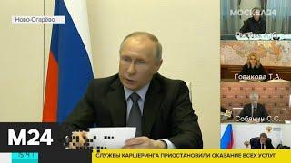 Обстановка с коронавирусом в РФ меняется не в лучшую сторону – Путин - Москва 24