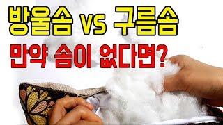 솜에 대하여 : 방울솜 vs 구름솜/솜이 없을때 대처방…