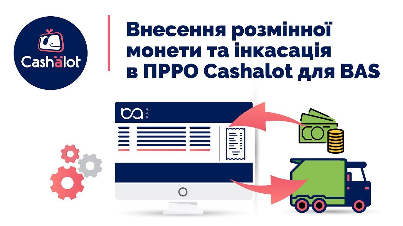 Внесение разменной монеты и инкассация в ПРРО Cashalot для BAS