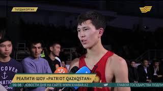 Определился победитель реалити-шоу «Patriot Qazaqstan»
