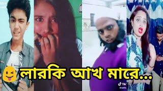 লারকি আখ মারে, টিক টক ফানি ভিডিও | Tik tok funny video