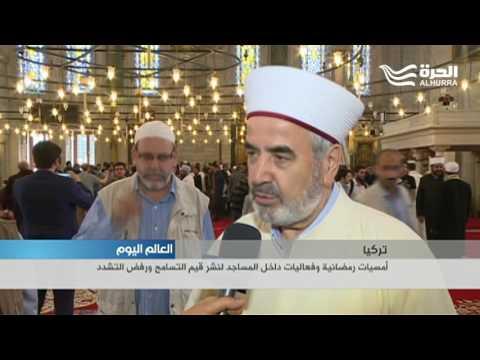 أمسيات رمضانية وفعاليات داخل المساجد في تركيا لنشر قيم التسامح ورفض التشدد  - 19:24-2017 / 5 / 28