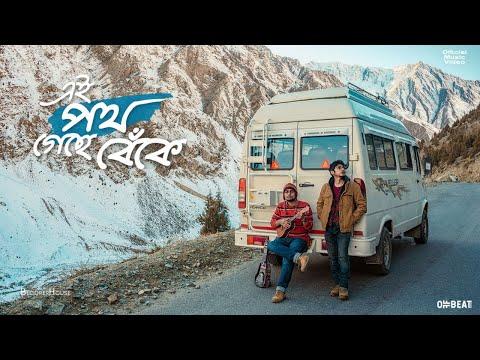 Taalpatar Shepai   E Path Geche Beke   Official Music Video