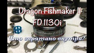 Dragon Fishmaker II FD1130i обзор внутрянки