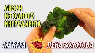 ЛИЗУНЫ БЕЗ КЛЕЯ от MARFFA и ЛЕНЫ ЗОЛОТОВОЙ / Проверка рецептов