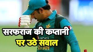 India से लगातार हार के बाद Sarfraz Ahmed की कप्तानी पर उठे सवाल | Sports Tak