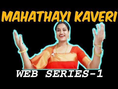 MAHATHAYI  KAVERI | KODAVA SONG | WEB SERIES-1