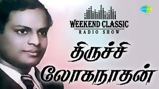 Trichy Loganathan - Weekend Classic Radio Show | RJ Mana | திருச்சி லோகநாதன் | Tamil | HD Songs