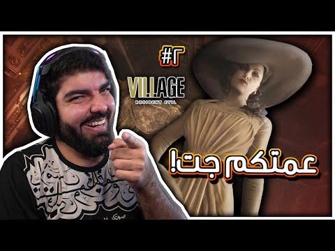 عمتي عمتك عمتكم كلكم !! - Resident Evil 8 : Village #2