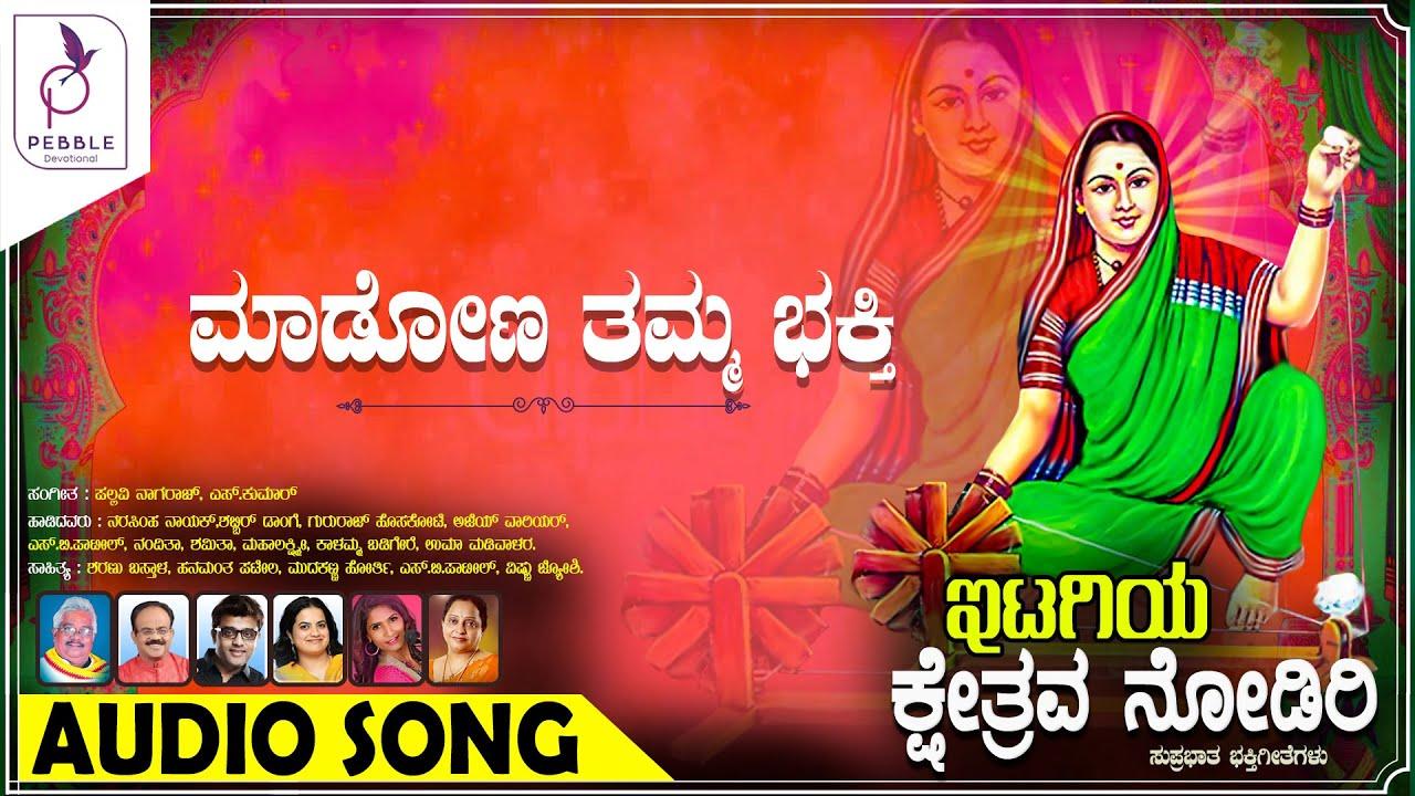 ಮಾಡೋಣ ತಮ್ಮ ಭಕ್ತಿ I Madona Thamma Bhakti I Itagiya Kshetrava Nodi