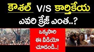 Kaushal Craze vs Karthikeya Craze | Kaushal fan following @ KLM Mall | Kaushal Army Power