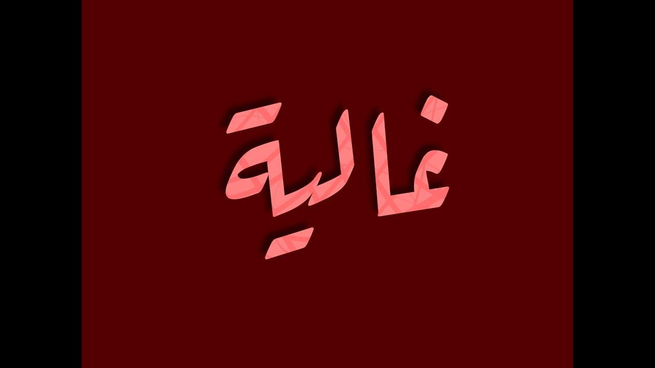 تصميم اسم غالية Ghalia مع معنى الاسم Youtube