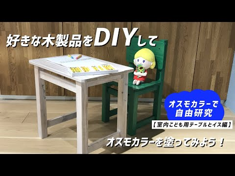 オスモカラーで夏休みの自由研究好きな木製品をDIYして、オスモカラーを塗ってみよう!〈テーブルとイス編〉