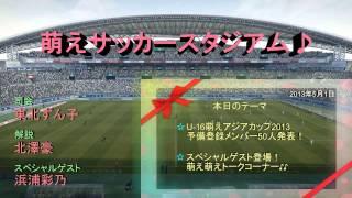 浜浦彩乃選手が萌えサッカー番組 「萌えサッカースタジアム♪」に出演!...