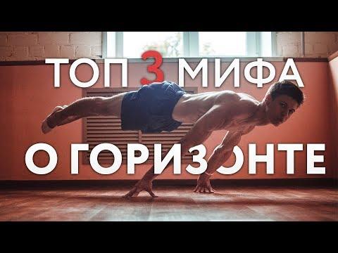 ТОП 3 мифа