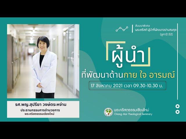 ผู้นำที่พัฒนาและดูแลสุขภาพ|สัมมนาพิเศษCTS