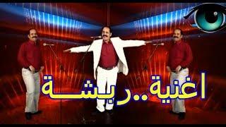 اغنية ربشه   ربش ابوها ربشة   محمدالاضرعي   غاغه