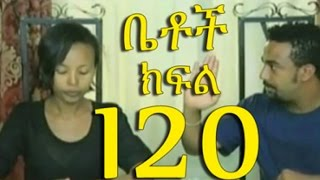 Betoch Part 120 | Amharic Comedy