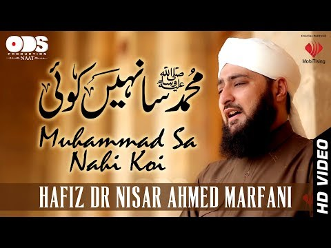 Muhammad Sa Nahi Koi - Hafiz Dr Nisar Ahmed Marfani - New Naat 2017