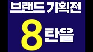 하이마트 단독 브랜드 기획전 8탄