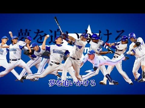 【MIDI】横浜DeNAベイスターズ応援歌メドレー【2016年版】