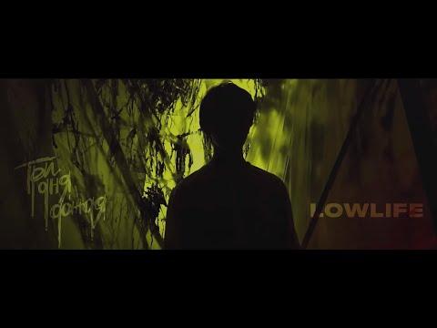 Смотреть клип Три Дня Дождя, Lowlife - Траблы
