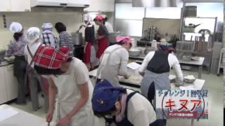 厚木市民リポ-タ-Quinoa キヌア