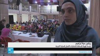 أكراد سوريا ينظمون انتخابات في مناطق سيطرتهم