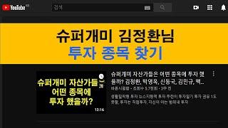 [요청자료] 슈퍼개미 김정환님 투자 종목 찾기