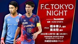 12月7日19時30分から、FROMONE SPORTS BASEで行われるFC東京の選手が登...