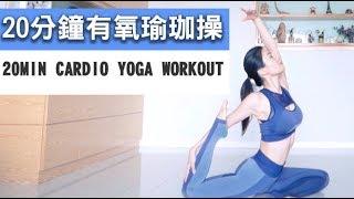 20MIN有氧瑜伽操 (結合健身、消脂、拉筋、收線條)