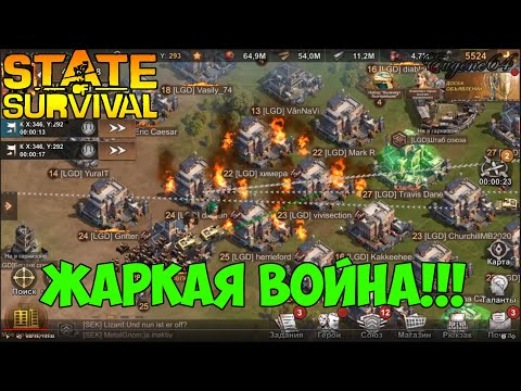 State Of Survival Супер Килл ивент!Жара на поле!