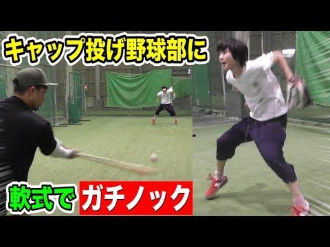 キャップ投げ野球部のインテリ京大生に…ガチのノック!奇妙だった…