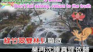 16 明心見性 See Your True Nature With A Clear Mind (English karaoke)