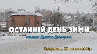 Останній день зими. Овідіополь, 28 лютого 2018р.