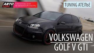 Тюнинг Ателье - Volkswagen Golf V GTI - АВТО ПЛЮС