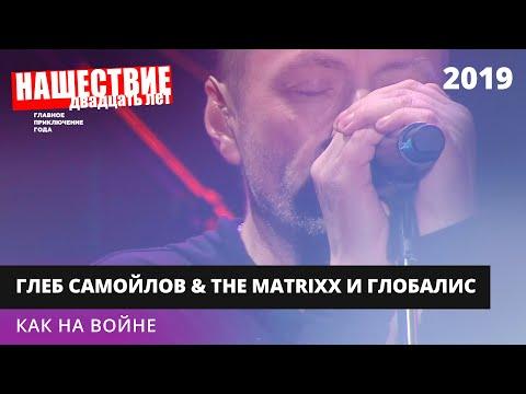 The MATRIXX с оркестром «Глобалис» - Как на войне // НАШЕСТВИЕ 2019 // НАШЕ