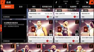 NBA Live - [NBA獎項2] 講解與評論! thumbnail