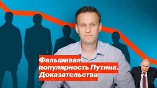 Download Фальшивая популярность Путина. Доказательства Mp3 and Videos