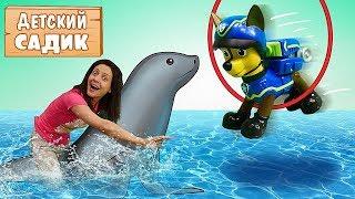 Щенячий патруль в океанариуме. Игры для детей. Детский садик для игрушек