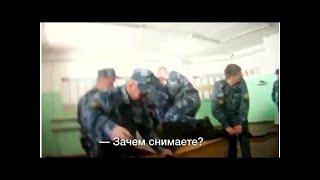 Опубликована запись пытки заключенного в российской колонии | TVRu