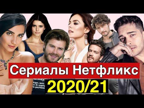 Новые турецкие сериалы Нетфликс 2020/21 года.  Часть 1