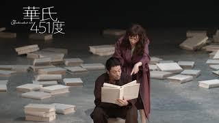 KAAT神奈川芸術劇場プロデュース『華氏451度』 2018年09月28日(金)~10...